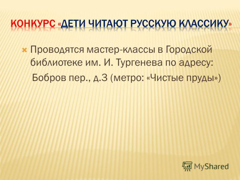 Проводятся мастер-классы в Городской библиотеке им. И. Тургенева по адресу: Бобров пер., д.3 (метро: «Чистые пруды»)