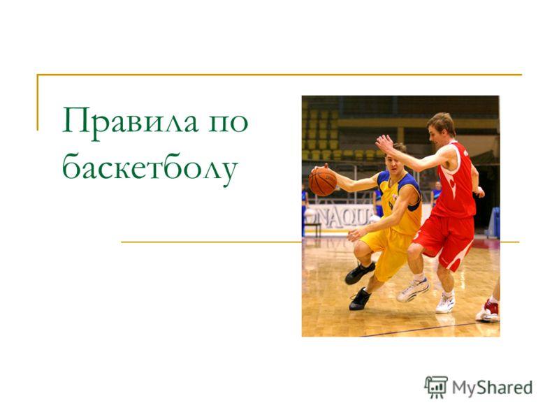 Правила по баскетболу