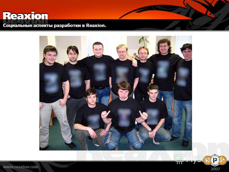 Социальные аспекты разработки в Reaxion. www.reaxion.com 2007