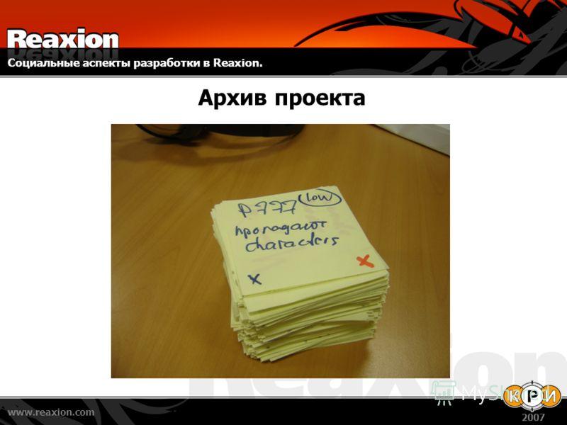 Социальные аспекты разработки в Reaxion. www.reaxion.com 2007 Архив проекта