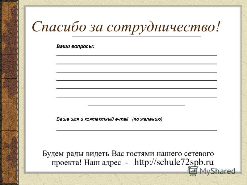 Спасибо за сотрудничество! Будем рады видеть Вас гостями нашего сетевого проекта! Наш адрес - http://schule72spb.ru