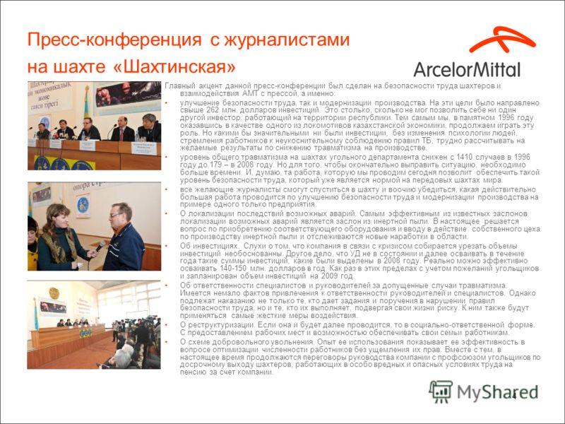 3 Конференция по EITI 27 января в Караганде состоялась Y национальная конференция «Инициатива прозрачности деятельности добывающих отраслей в Казахстане» (EITI). В ней принимали участие представители министерства энергетики и минеральных ресурсов, об