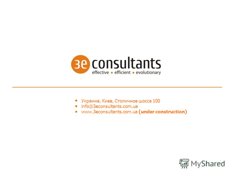 Украина, Киев, Столичное шоссе 100 info@3econsultants.com.ua www.3econsultants.com.ua (under construction)