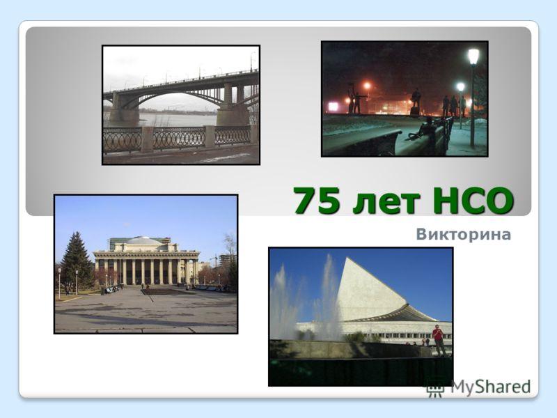 75 лет НСО Викторина