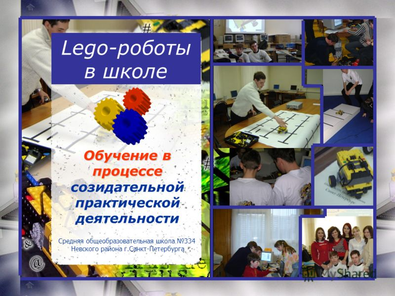 Lego-роботы в школе Обучение в процессе Обучение в процессе созидательной практической деятельности Средняя общеобразовательная школа 334 Невского района г.Санкт-Петербурга