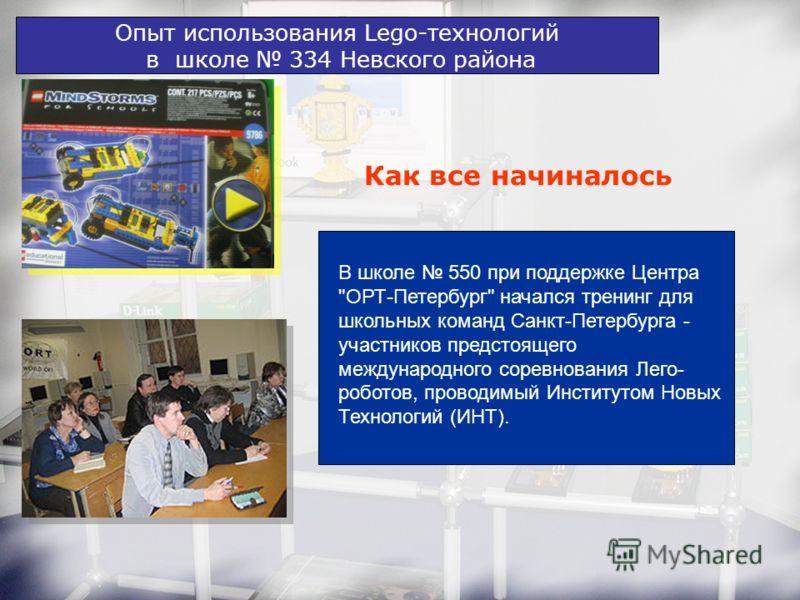 Опыт использования Lego-технологий в школе 334 Невского района Как все начиналось В школе 550 при поддержке Центра