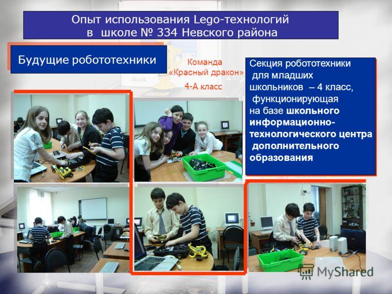 Секция робототехники для младших школьников – 4 класс, функционирующая на базе школьного информационно- технологического центра дополнительного образования Секция робототехники для младших школьников – 4 класс, функционирующая на базе школьного инфор