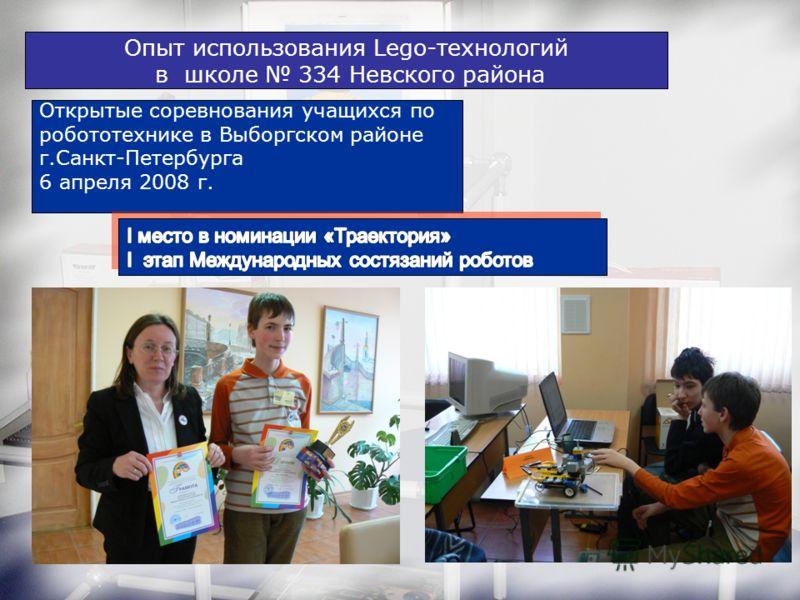 Опыт использования Lego-технологий в школе 334 Невского района Открытые соревнования учащихся по робототехнике в Выборгском районе г.Санкт-Петербурга 6 апреля 2008 г.