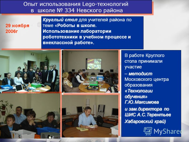 Опыт использования Lego-технологий в школе 334 Невского района Опыт использования Lego-технологий в школе 334 Невского района Круглый стол для учителей района по теме «Роботы в школе. Использование лаборатории робототехники в учебном процессе и внекл