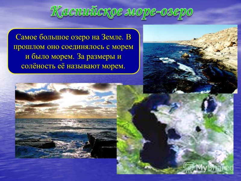 Самое большое озеро на Земле. В прошлом оно соединялось с морем и было морем. За размеры и солёность её называют морем.