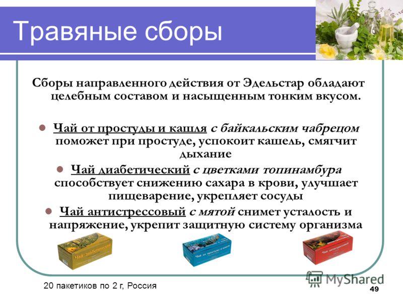 49 Травяные сборы 20 пакетиков по 2 г, Россия Сборы направленного действия от Эдельстар обладают целебным составом и насыщенным тонким вкусом. Чай от простуды и кашля с байкальским чабрецом поможет при простуде, успокоит кашель, смягчит дыхание Чай д