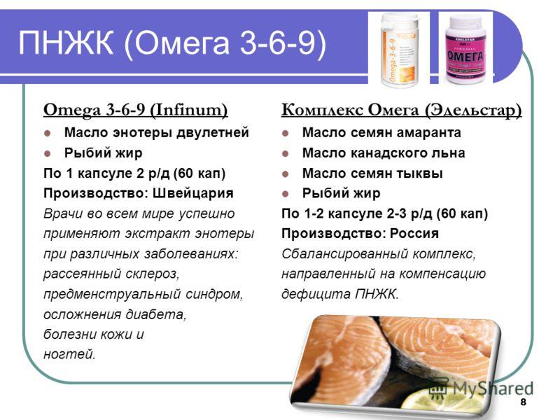 8 ПНЖК (Омега 3-6-9) Оmega 3-6-9 (Infinum) Масло энотеры двулетней Рыбий жир По 1 капсуле 2 р/д (60 кап) Производство: Швейцария Врачи во всем мире успешно применяют экстракт энотеры при различных заболеваниях: рассеянный склероз, предменструальный с