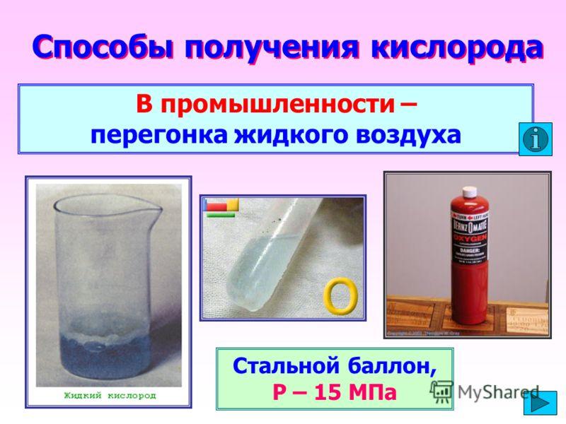 Способы получения кислорода В промышленности – перегонка жидкого воздуха Стальной баллон, Р – 15 МПа