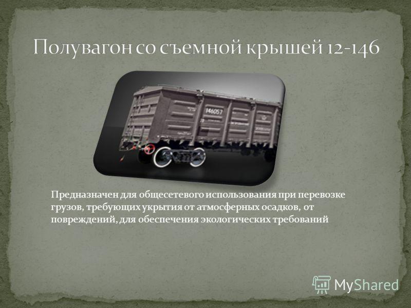 Предназначен для общесетевого использования при перевозке грузов, требующих укрытия от атмосферных осадков, от повреждений, для обеспечения экологических требований