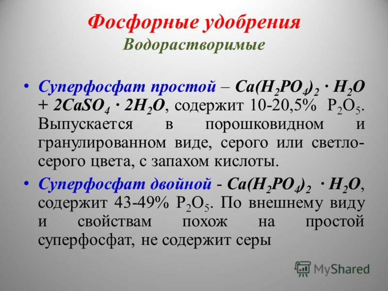 Фосфорные удобрения Водорастворимые Суперфосфат простой – Са(Н 2 РО 4 ) 2 · Н 2 О + 2СаSО 4 · 2Н 2 О, содержит 10-20,5% Р 2 О 5. Выпускается в порошковидном и гранулированном виде, серого или светло- серого цвета, с запахом кислоты. Суперфосфат двойн