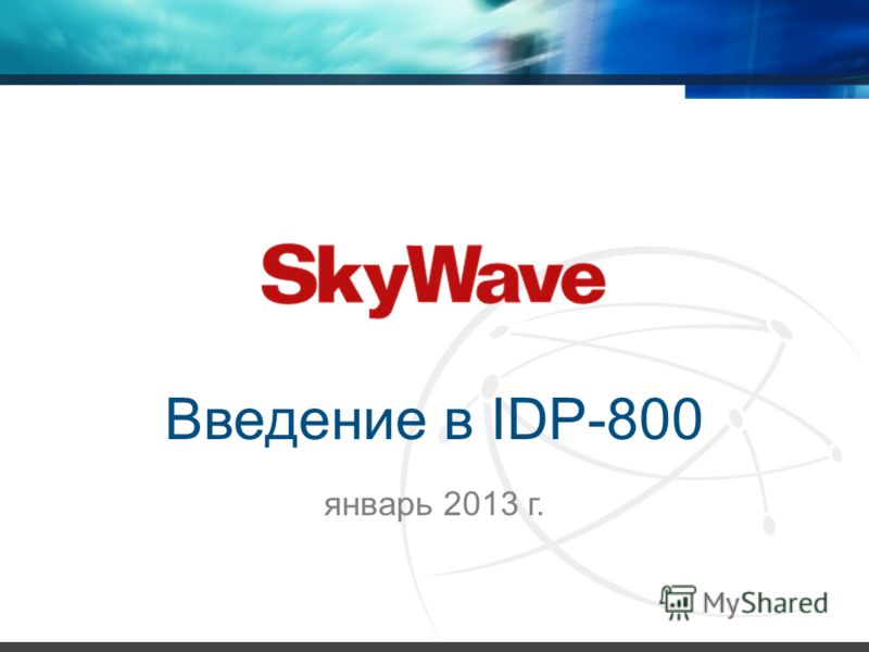 Введение в IDP-800 январь 2013 г.