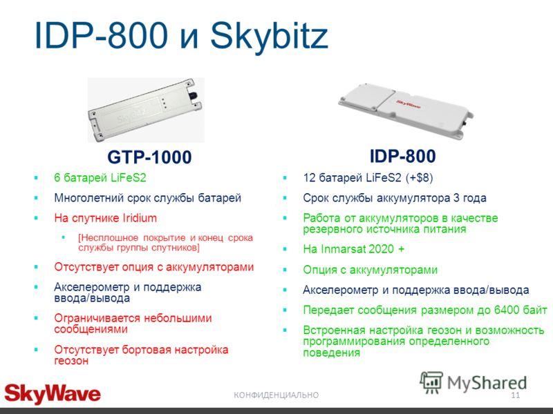 IDP-800 и Skybitz GTP-1000 6 батарей LiFeS2 Многолетний срок службы батарей На спутнике Iridium [Несплошное покрытие и конец срока службы группы спутников] Отсутствует опция с аккумуляторами Акселерометр и поддержка ввода/вывода Ограничивается неболь