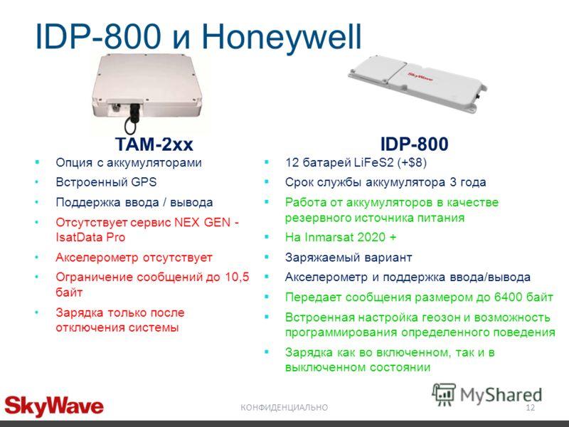 IDP-800 и Honeywell TAM-2xx Опция с аккумуляторами Встроенный GPS Поддержка ввода / вывода Отсутствует сервис NEX GEN - IsatData Pro Акселерометр отсутствует Ограничение сообщений до 10,5 байт Зарядка только после отключения системы IDP-800 12 батаре