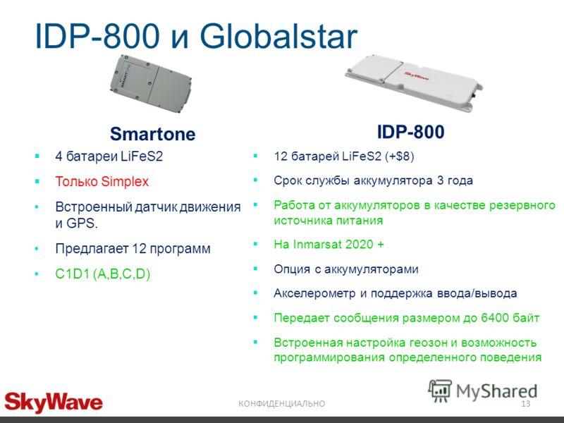 IDP-800 и Globalstar Smartone 4 батареи LiFeS2 Только Simplex Встроенный датчик движения и GPS. Предлагает 12 программ C1D1 (A,B,C,D) IDP-800 12 батарей LiFeS2 (+$8) Срок службы аккумулятора 3 года Работа от аккумуляторов в качестве резервного источн