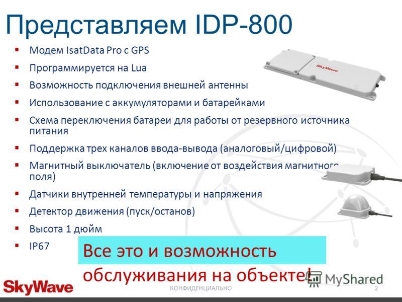 Модем IsatData Pro с GPS Программируется на Lua Возможность подключения внешней антенны Использование с аккумуляторами и батарейками Схема переключения батареи для работы от резервного источника питания Поддержка трех каналов ввода-вывода (аналоговый