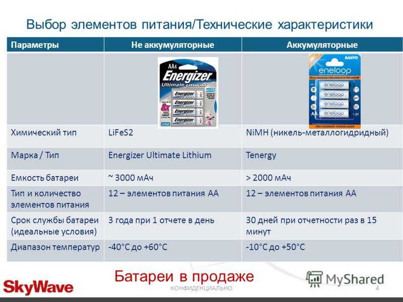 Выбор элементов питания/Технические характеристики ПараметрыНе аккумуляторныеАккумуляторные Химический типLiFeS2NiMH (никель-металлогидридный) Марка / ТипEnergizer Ultimate LithiumTenergy Емкость батареи~ 3000 мАч> 2000 мАч Тип и количество элементов