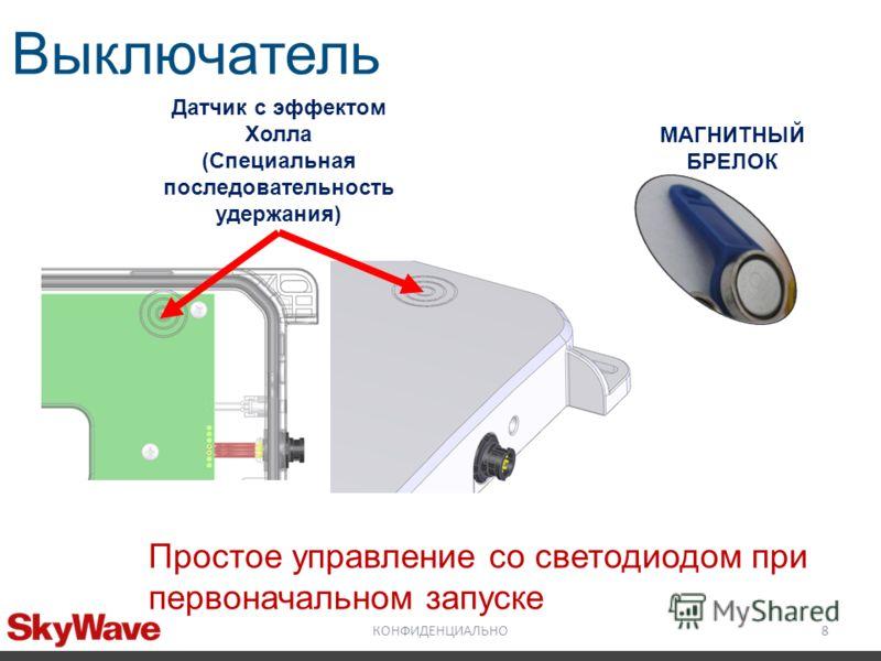 Выключатель 8 Простое управление со светодиодом при первоначальном запуске Датчик с эффектом Холла (Специальная последовательность удержания) МАГНИТНЫЙ БРЕЛОК КОНФИДЕНЦИАЛЬНО