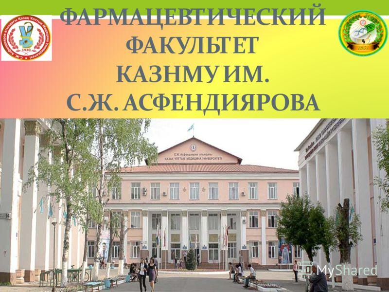 ФАРМАЦЕВТИЧЕСКИЙ ФАКУЛЬТЕТ КАЗНМУ ИМ. С.Ж. АСФЕНДИЯРОВА