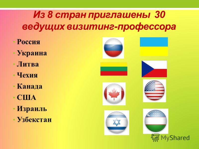 Из 8 стран приглашены 30 ведущих визитинг-профессора Россия Украина Литва Чехия Канада США Израиль Узбекстан
