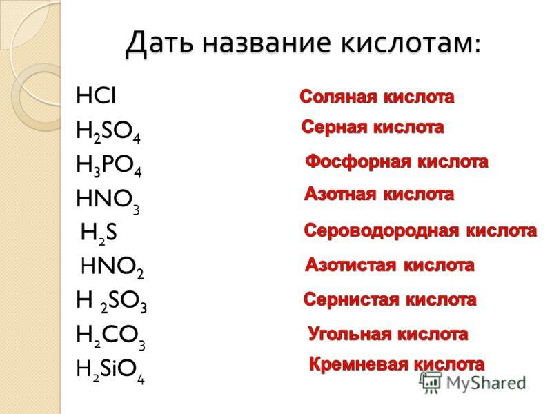 Дать название кислотам : Дать название кислотам : HCI H 2 SO 4 H 3 PO 4 HNO 3 H2S H2S Н NO 2 H 2 SO 3 H 2 CO 3 Н 2 SiO 4