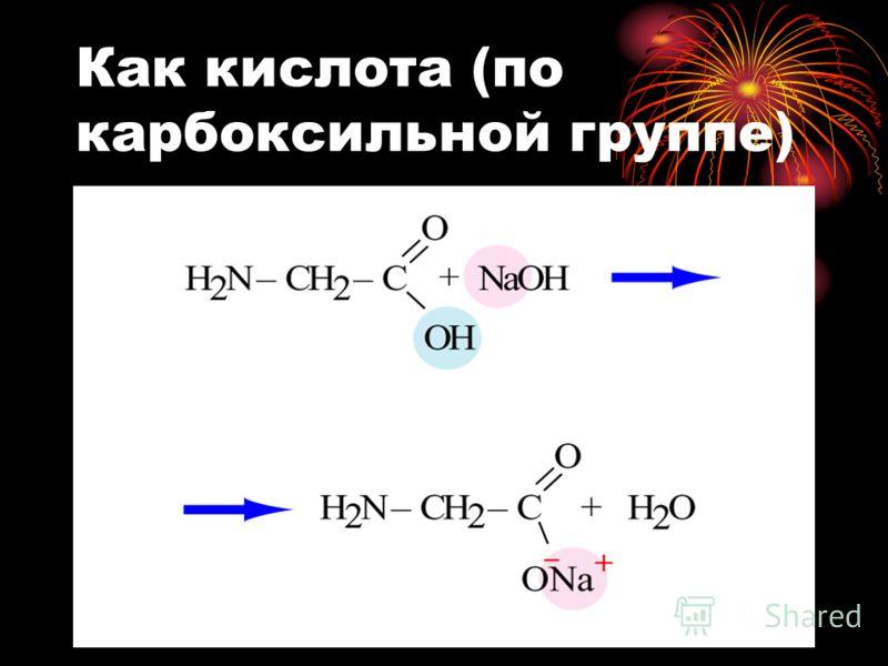 Как кислота (по карбоксильной группе)