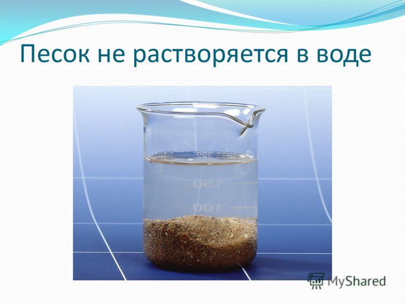 Песок не растворяется в воде