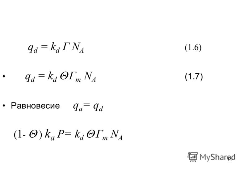 11 q d = k d Г N A (1.6) q d = k d Г m N A (1.7) Равновесие q a = q d ( 1 - ) k a P= k d Г m N A