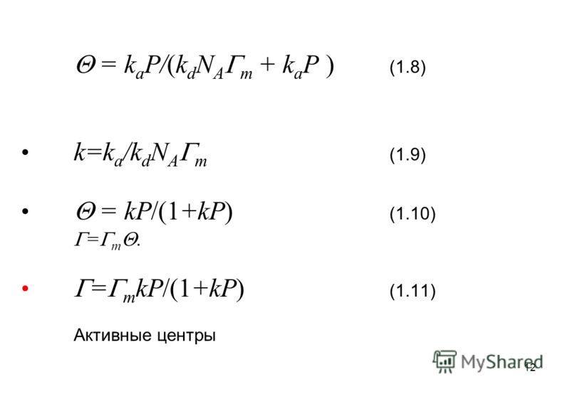 12 = k a P/(k d N A m + k a P ) (1.8) k=k a /k d N A m (1.9) = kP/(1+kP) (1.10) = m. = m kP/(1+kP) (1.11) Активные центры