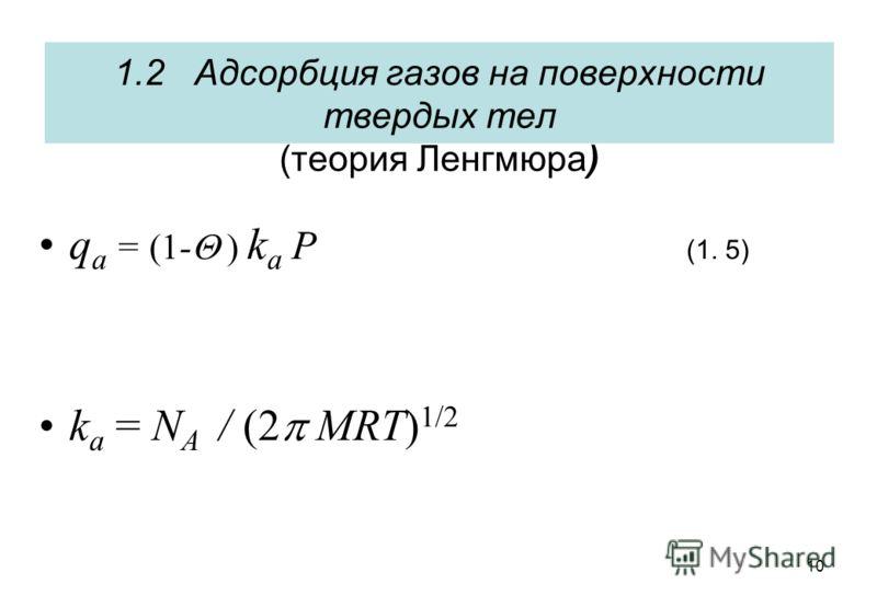 10 q a = (1- ) k a P (1. 5) k a = N A / (2 MRT) 1/2 1.2 Адсорбция газов на поверхности твердых тел (теория Ленгмюра)