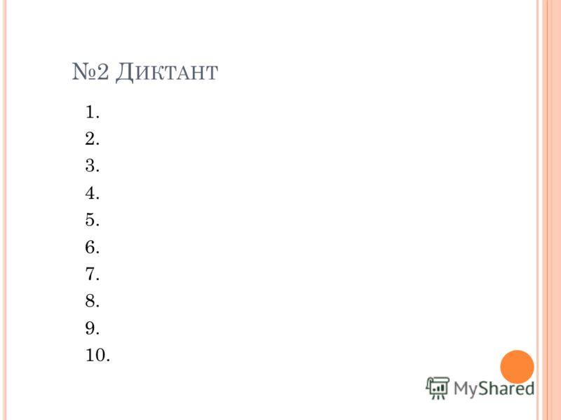 2 Д ИКТАНТ 1. 2. 3. 4. 5. 6. 7. 8. 9. 10.