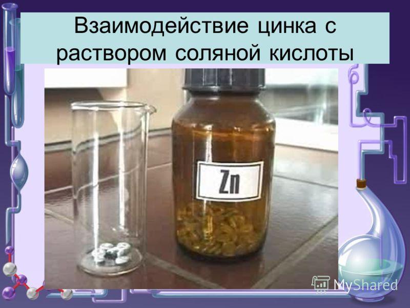 Взаимодействие цинка с раствором соляной кислоты