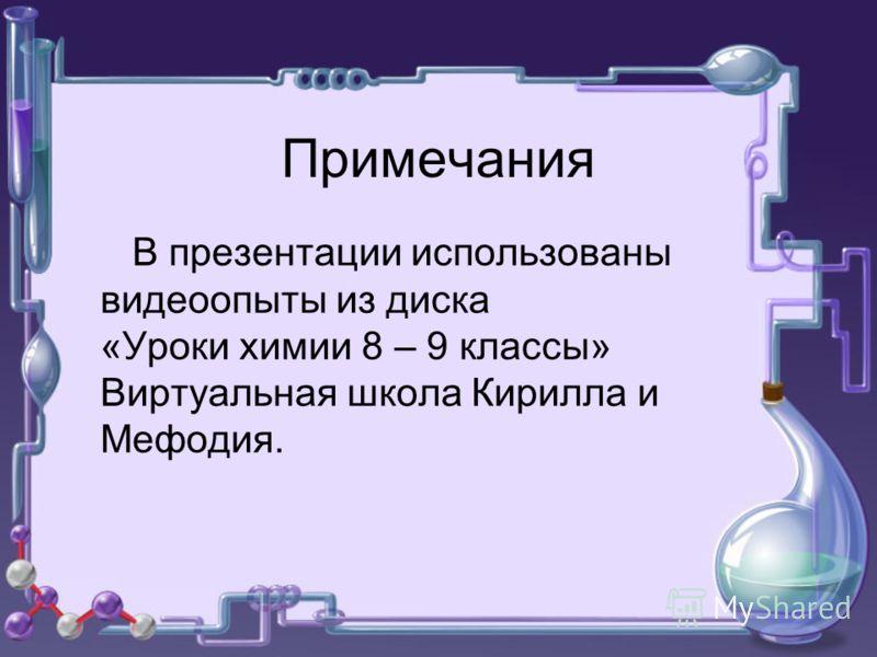 Примечания В презентации использованы видеоопыты из диска «Уроки химии 8 – 9 классы» Виртуальная школа Кирилла и Мефодия.