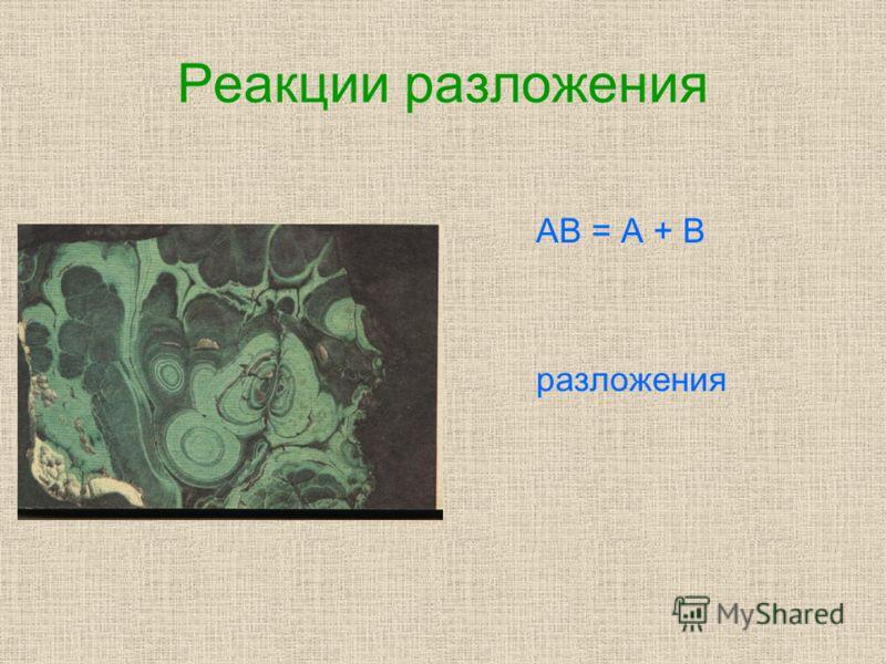 Реакции разложения АВ = А + В разложения