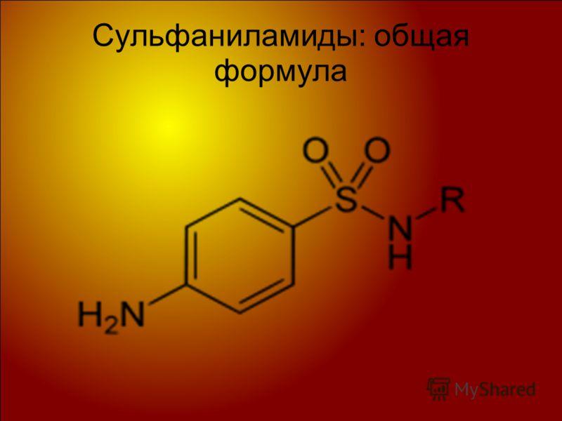 Сульфаниламиды: общая формула
