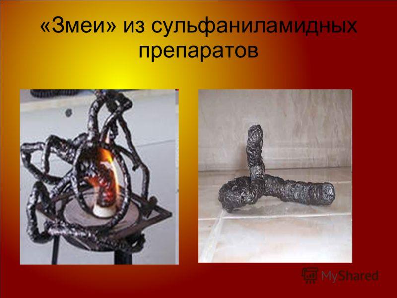 «Змеи» из сульфаниламидных препаратов