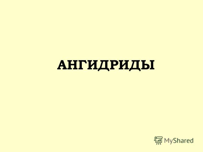 АНГИДРИДЫ