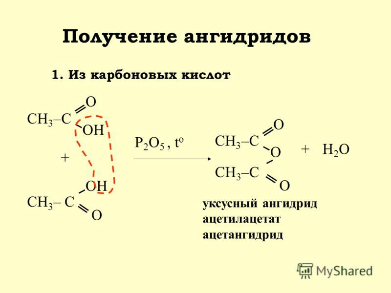 Получение ангидридов СН 3 –С О O О О OНOН О ОН + +Н2ОН2О Р 2 О 5, t o уксусный ангидрид ацетилацетат ацетангидрид 1. Из карбоновых кислот
