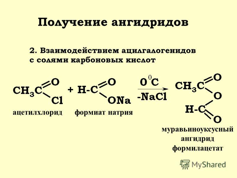Получение ангидридов ацетилхлорид формиат натрия муравьиноуксусный ангидрид формилацетат 2. Взаимодействием ацилгалогенидов с солями карбоновых кислот