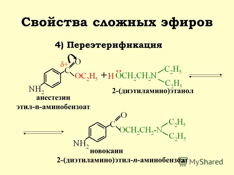Свойства сложных эфиров 4) Переэтерификация анестезин этил-n-аминобензоат 2-(диэтиламино)этанол новокаин 2-(диэтиламино)этил-п-аминобензоат + δ+δ+..