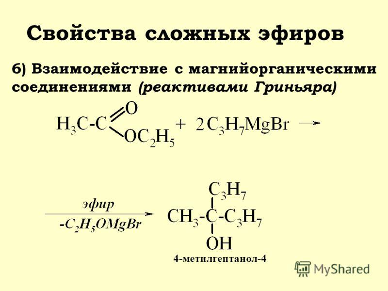 Свойства сложных эфиров 6) Взаимодействие с магнийорганическими соединениями (реактивами Гриньяра) 4-метилгептанол-4