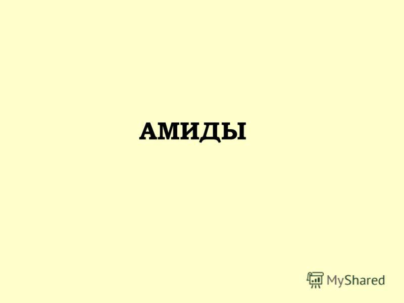 АМИДЫ