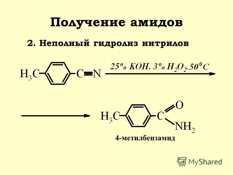 Получение амидов 2. Неполный гидролиз нитрилов 4-метилбензамид