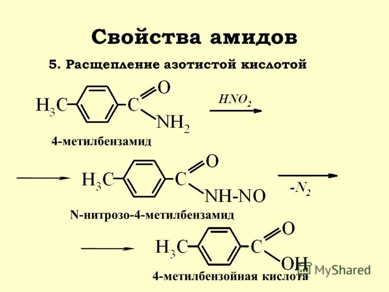 Свойства амидов 5. Расщепление азотистой кислотой 4-метилбензамид N-нитрозо-4-метилбензамид 4-метилбензойная кислота