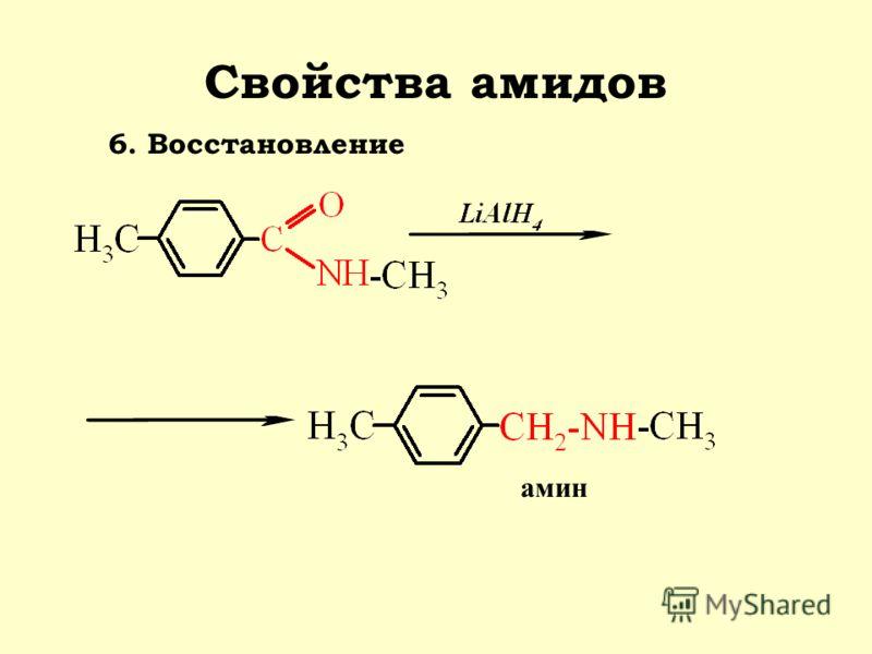 Свойства амидов 6. Восстановление амин