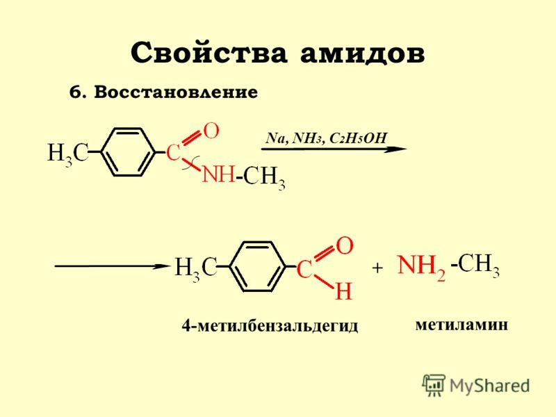 Свойства амидов 6. Восстановление + Na, NH 3, C 2 H 5 OH 4-метилбензальдегид метиламин